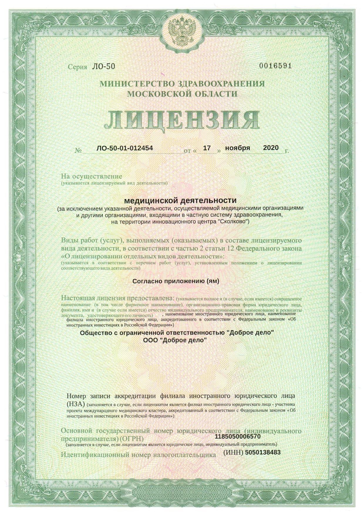Лицензия 1 стр. нов._page-0001