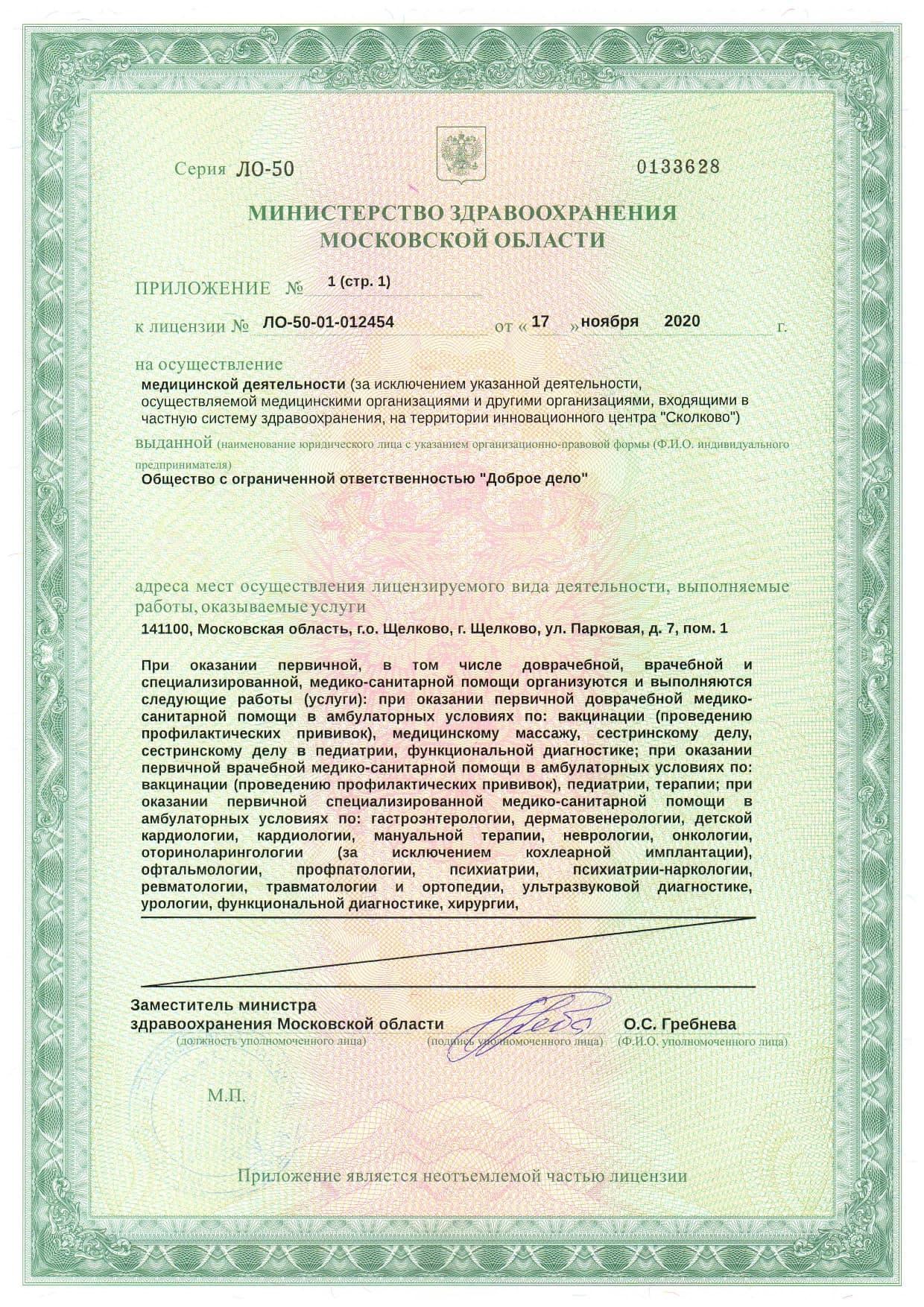 Лицензия 3 стр. нов._page-0001