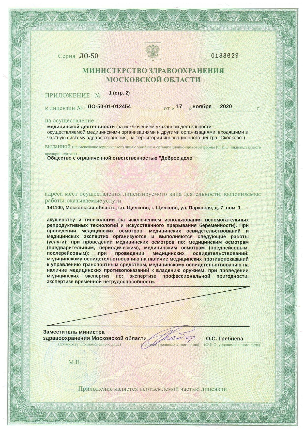 Лицензия 4 стр. нов._page-0001